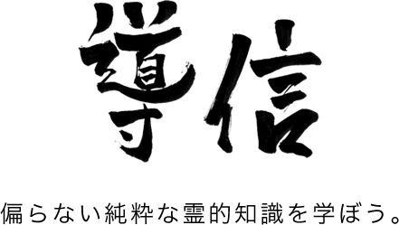 導信(どうしん)
